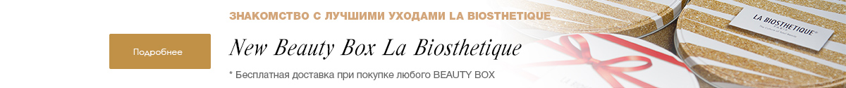 Beauty Box La Biosthetique со скидкой 40%