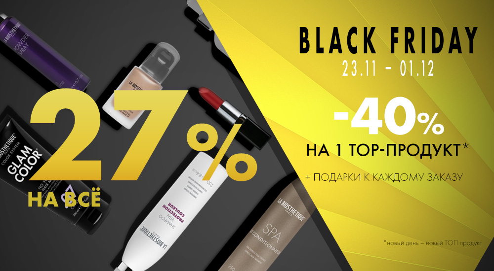BLACK FRIDAY LA BIOSTHETIQUE   23.11 – 01.12
