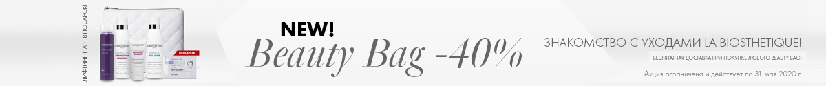 Beaute Bag -40%