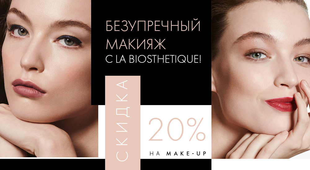 СКИДКА 20% НА MAKE-UP LA BIOSTHETIQUE
