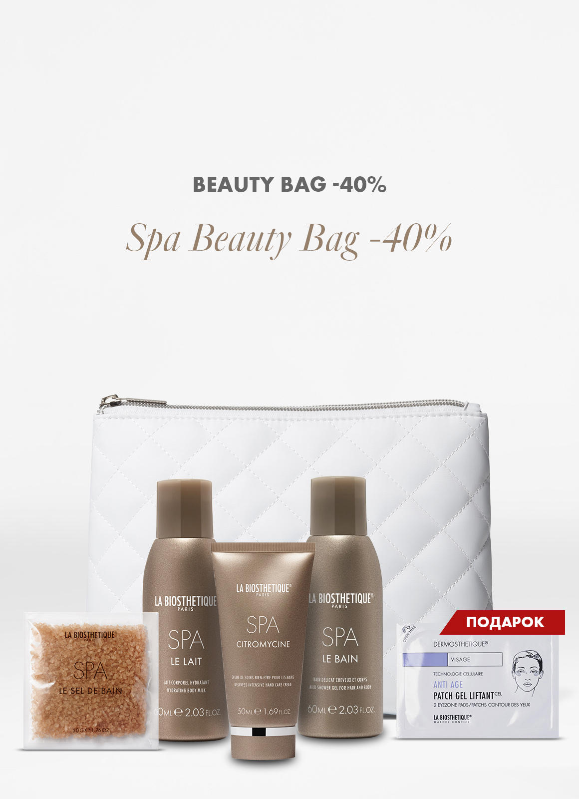 SPA-программа по уходу за телом: 4 средства + патч в подарок Spa beauty bag La Biosthetique